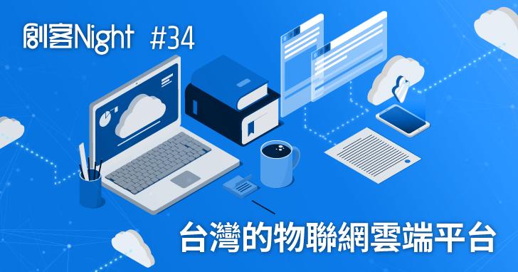 【講座】台灣兩大物聯網雲端平台,研華科技、中華電信官方代表分享技術架構與特性