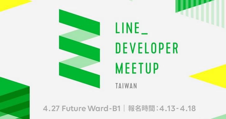 連結在地開發社群,LINE宣佈在台灣啟動開發者小聚計畫
