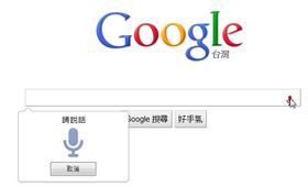 Chrome Voice Search :我用嘴巴在 Google