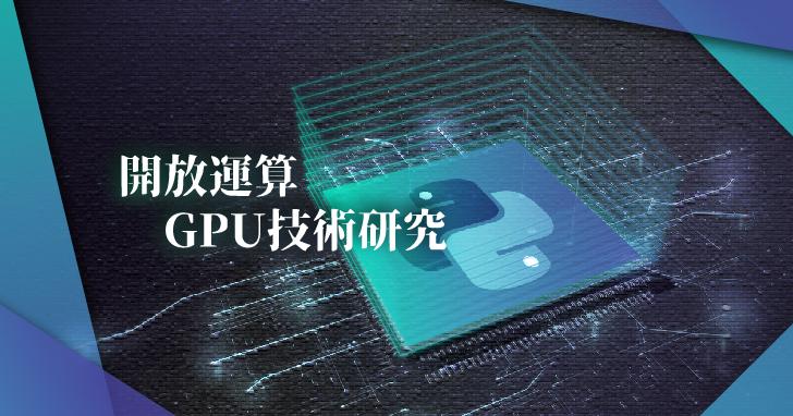 【課程】開放運算/多核CPU、GPU運算實作,學會高速運算,掌握機器學習、電腦視覺關鍵能力