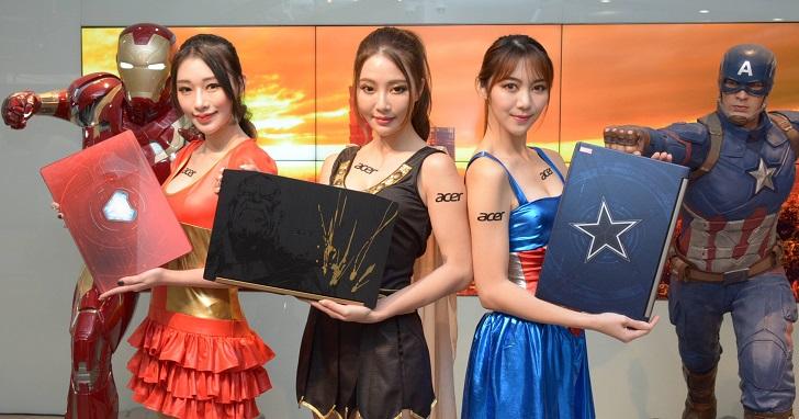 Acer 與 Marvel 漫威合作推出  Acer 復仇者聯盟特別版筆電, Swift 3、Aspire 6、Nitro 5 限量上市
