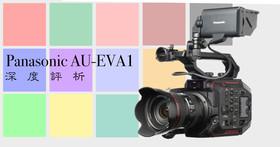 多獎項提名的電影級攝影機  Panasonic AU-EVA1   深入評析