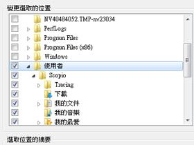 讓Windows 7搜尋檔案更快速