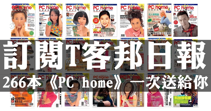 訂閱「T客邦日報」,創刊二十二年來 266 本PChome雜誌,一次送給你 | T客邦