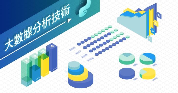 【課程】Python學大數據技術,必備程式語法+Numpy資料處理+Pandas資料分析,踏進資料科學領域