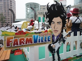FarmVille 中文版正式登場,蕭敬騰也來站台