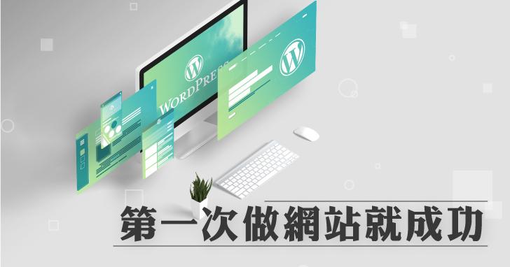 【課程】第一次做網站就成功!Landing Page極速製作,UX規畫+UI設計+WordPress架設,一天搞定