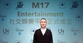 黃立成「M17」正式申請在美國上市,曝光直播平台驚人數據