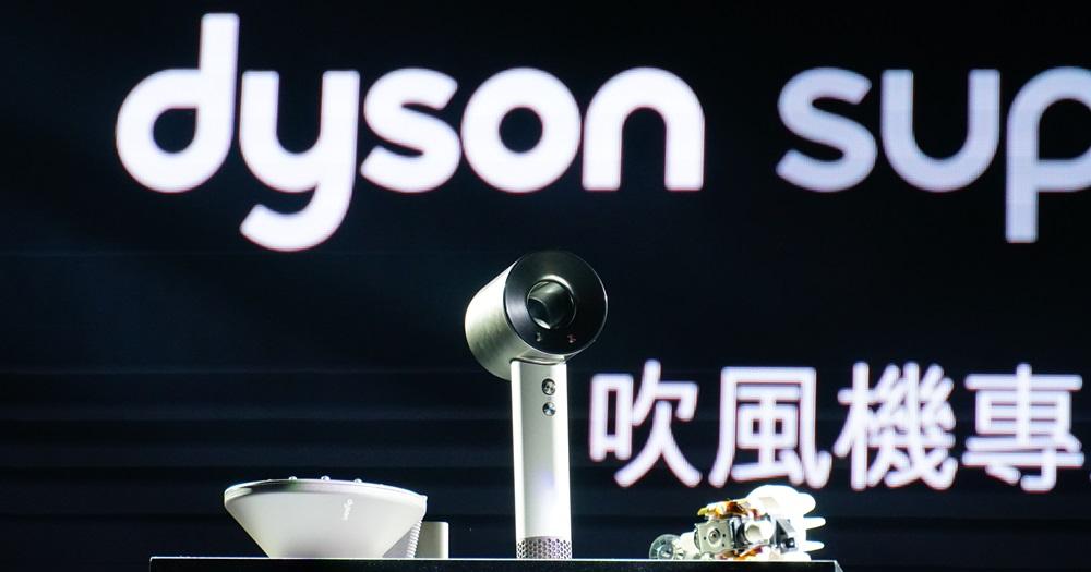 Dyson Supersonic 專業版吹風機登台,重新設計沙龍級吹嘴、電線變得更長