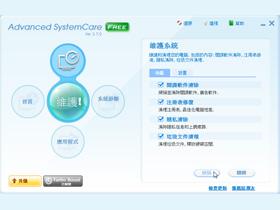 Windows 7垃圾檔案清道夫:AdvancedSystemCare