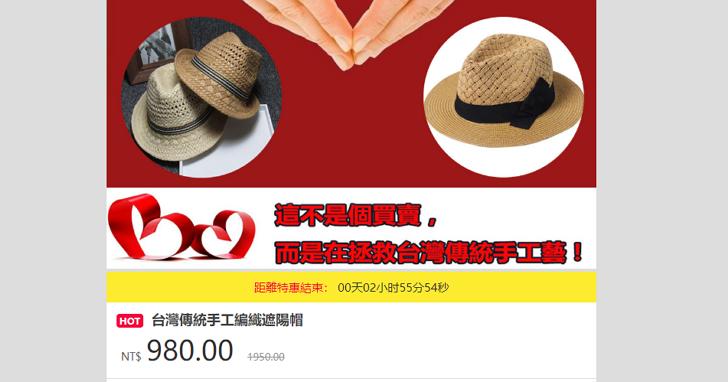 中國式詐騙再進化:主打「拯救台灣傳統手工藝」買草帽,還有真人影片要你「救救阿嬤」