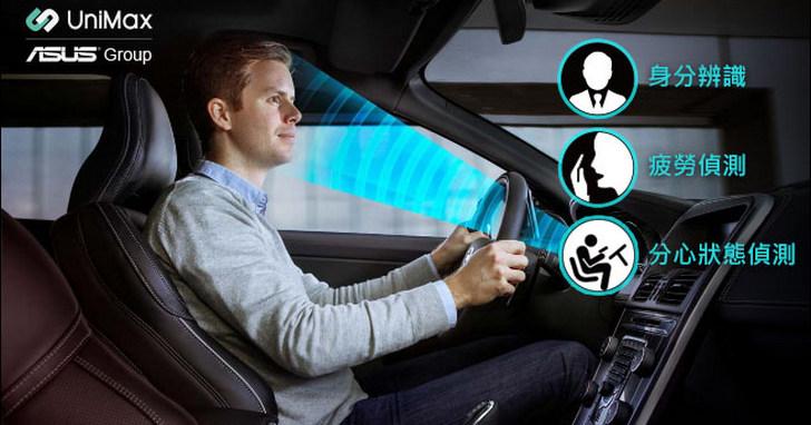 宇碩電子拓展智能車駕,推出身分識別、疲勞偵測應用