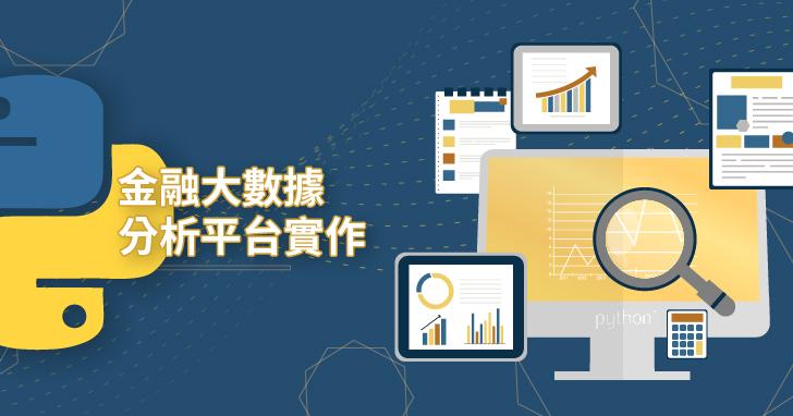【課程】金融大數據分析平台實作,使用Python實作網路爬蟲,快速有效獲取必要資訊,打造自動化分析工具
