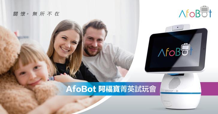 【試用體驗】AfoBot 誠摯邀你來感受「阿福寶」,你最貼心的居家智慧伴侶!限額 10 名熱烈招募中!