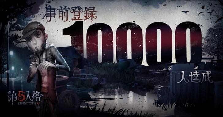 事前登錄突破1萬人,1v4非對稱對抗玩法《第五人格》釋出遊戲背景故事影片