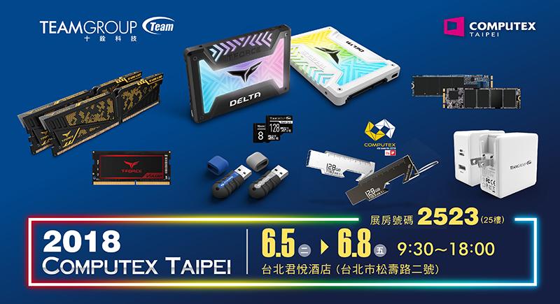 全新 T-FORCE RGB 產品系列創造炫光飆速新視野,十銓科技電競魅力強勢席捲 COMPUTEX 2018