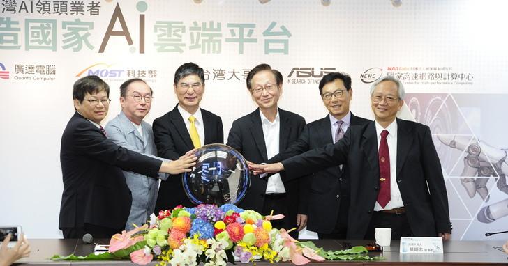 科技部結合台灣AI領頭業者,打造國家AI雲端平台