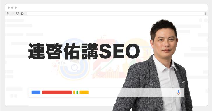 【課程】改善網站的SEO實務與連結策略,用Google Search Console找出問題,有效解決創造長期效益