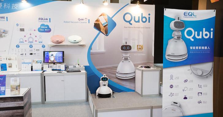 EQL 宜優科技持續擴充智能家居生態系!COMPUTEX 2018 展出 Qubi 智能掃地與管家機器人二合一新品!