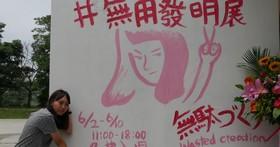 藤原麻里菜「無中生有的沒用部屋in台北展」,首日進場突破5200人