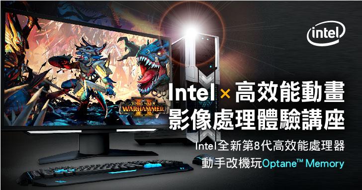 升級再加速!Intel x 電腦動畫高效能體驗講座!第8代 Intel® Core™處理器高速效能、動手改機 Intel® Optane™ Memory 加速你的電腦!