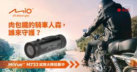 感受絕佳的清晰度!Mio MiVue™ M733 勁系列 WIFI 機車行車記錄器試用大隊,熱血招募中!