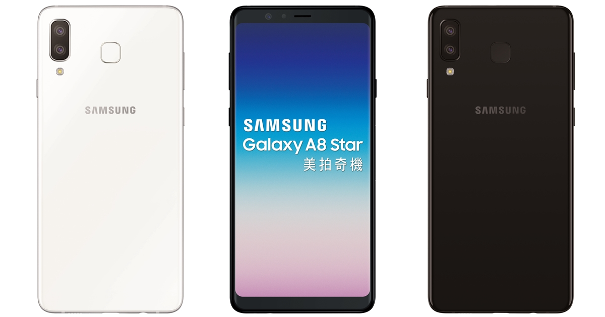 三星中高階機種 Galaxy A8 Star 七月上市,大螢幕、雙鏡頭、鎖定愛自拍族群