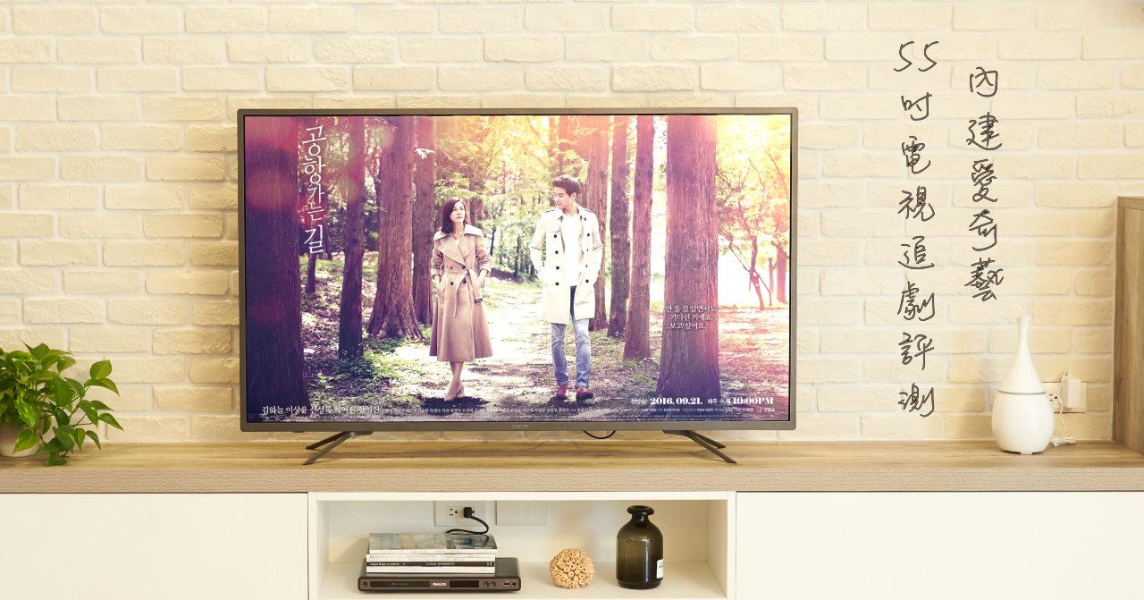 CHIMEI奇美 TL-55M200:鮮銳艷麗55吋 大4K HDR聯網液晶顯示器,啟動新視界