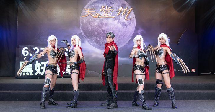 遊戲橘子預告《天堂 M》最強近戰職業「黑暗妖精」登場,本週末將於三創舉辦實體活動送出「紫變─屠龍者」夢幻逸品