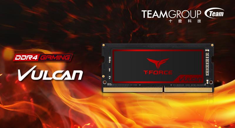十銓科技火熱推出電競筆電專用記憶體 T-FORCE VULCAN 極速效能致勝關鍵