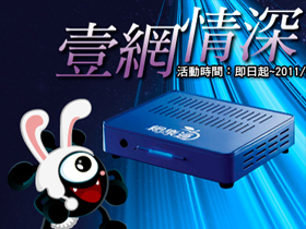 遊戲基地和壹網樂合作,申請網樂通天天抽 iPad 2、Xperia、3DS