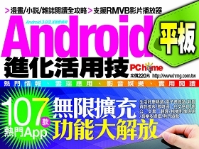 Android平板 進化活用技(5/25出刊)