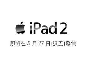 iPad 2 台灣開賣,價格、資費、首賣地點一覽表