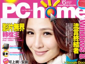 PC home 185期:6月1日出刊