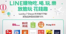 LINE 購物聯合 12 家人氣電商夥伴,推出「吃喝玩樂」夏季購物節