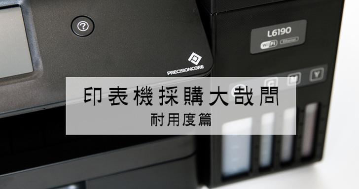選擇印表機,好不好用很重要…但「耐不耐用」其實更關鍵!