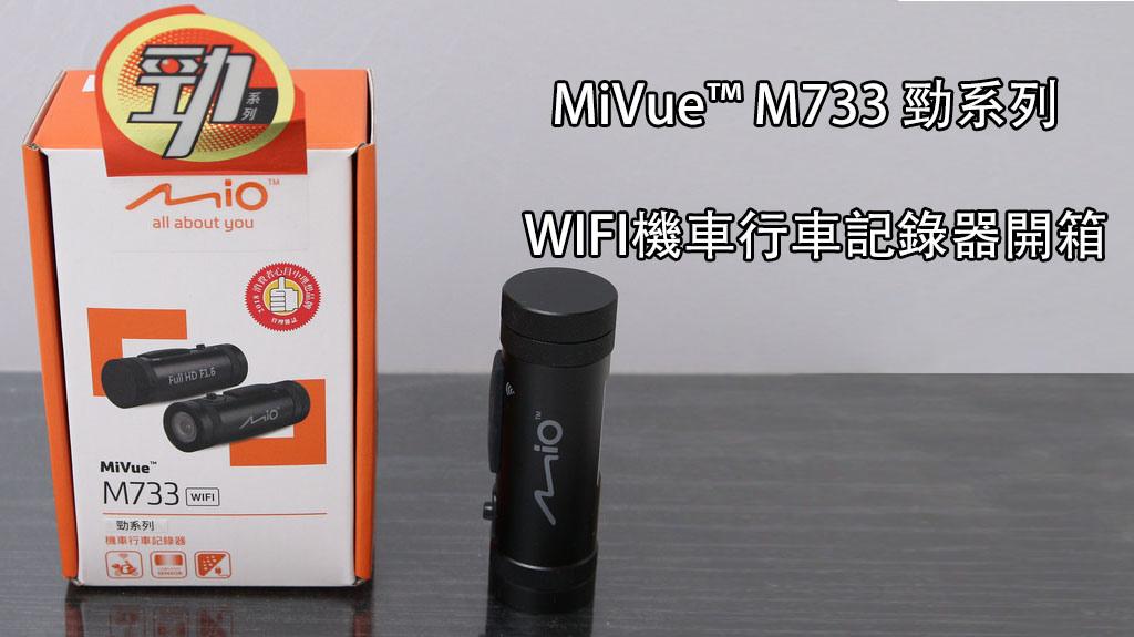 [心得] MiVue™ M733 勁系列WIFI機車行車記錄器開箱