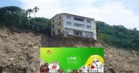 Line 不僅是高牆花園, 也是國安要害
