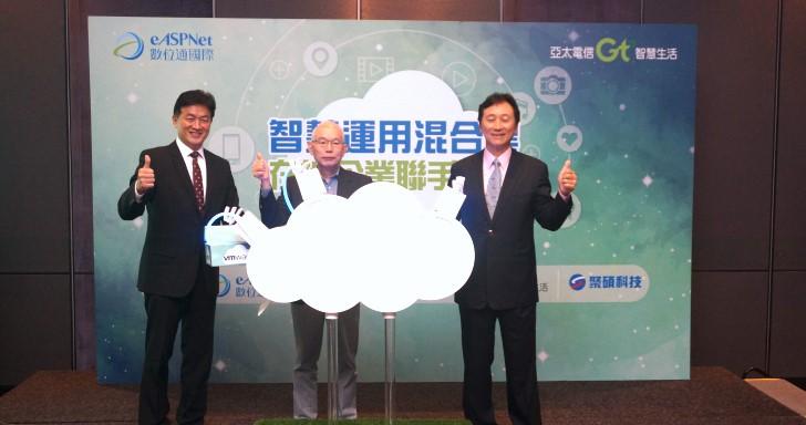 數位通國際、亞太電信、VMware合推混合雲服務,靠軟體定義整合公、私有雲