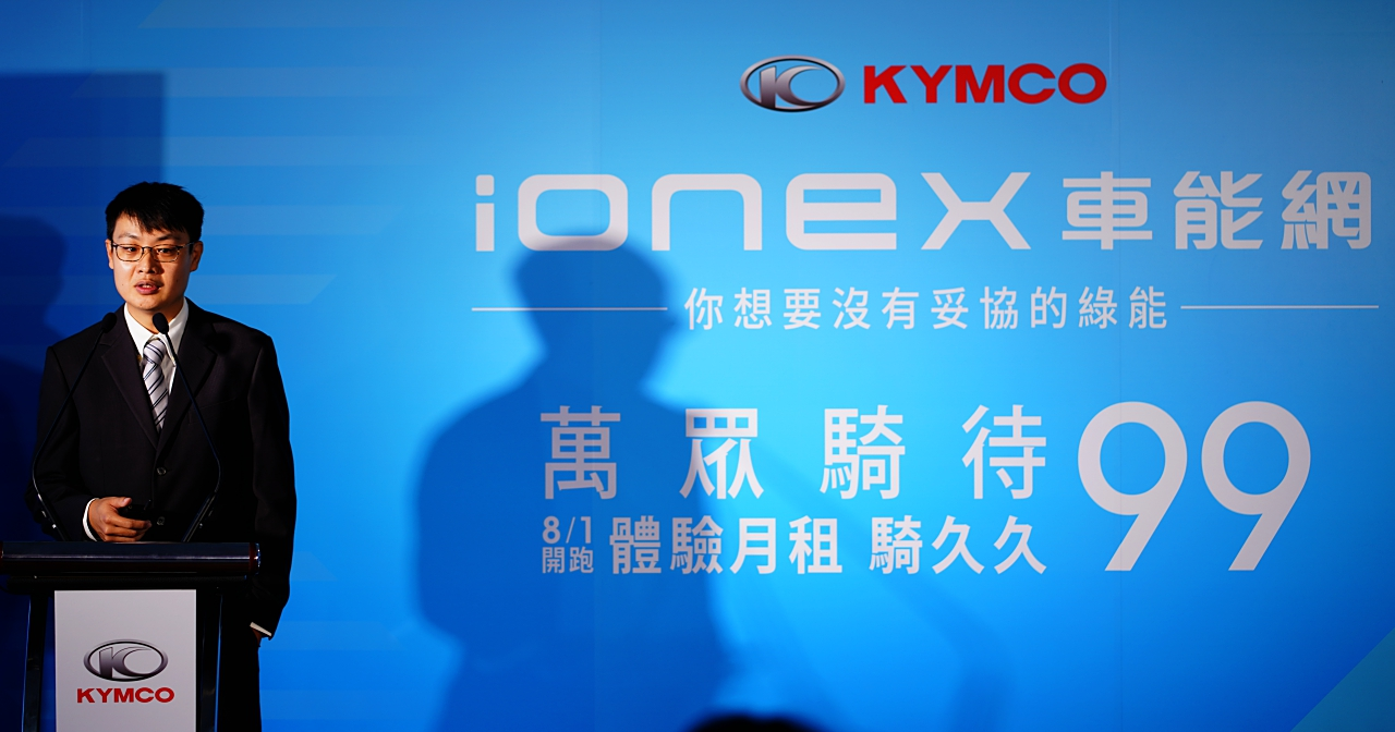 搶市震撼價,光陽 Kymco iONEX 電動車推月租 99 元預購優惠