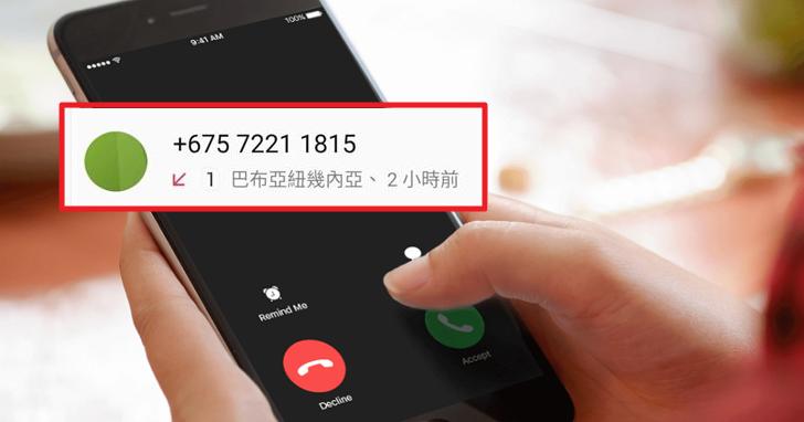 「+675」神祕來電入侵台灣 你一回撥就慘了!
