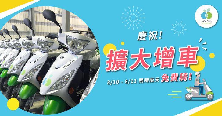共享機車WeMo Scooter歡慶擴大增車, 8/10-8/11期間前20分鐘免費騎