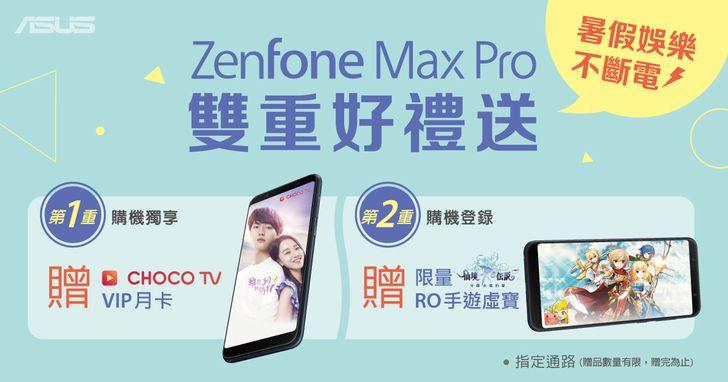 華碩推限時購機優惠,買ZenFone Max Pro再享追劇手遊好禮雙重送
