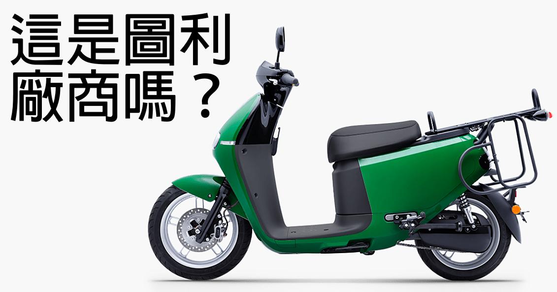 郵務車換 Gogoro 就是圖利廠商?為何不繼續用中華 e-moving ?或許你該聽聽郵差怎麼說