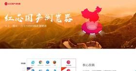 聲稱打破美國瀏覽器壟斷、拿下2.5億融資的中國「國產」紅芯瀏覽器,被拆殼發現還是Chrome Blink核心
