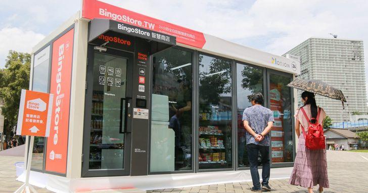 北台灣街頭也要有無人商店了!台灣大車隊投資中國無人商店授權開Bingo Store,年底前衝60家目標