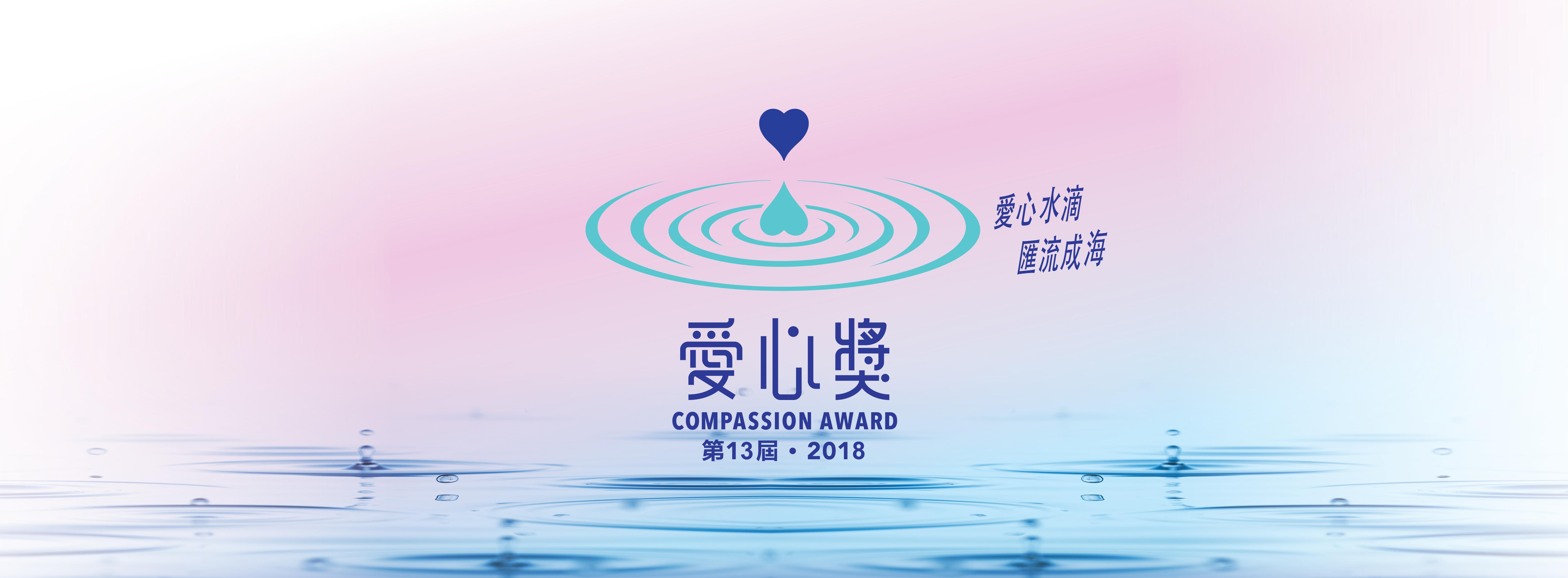 第13屆‧2018「愛心獎」七位得獎人揭曉