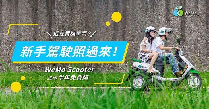 新手駕駛照過來!考機車駕照WeMo Scooter送騎乘金、再抽6個月免費騎