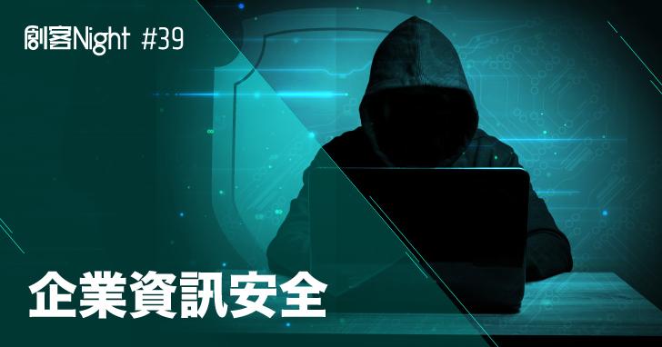 【講座】企業資訊安全:人工智慧加大數據分析的主動防護、IoT場域資安威脅之偵測及預防