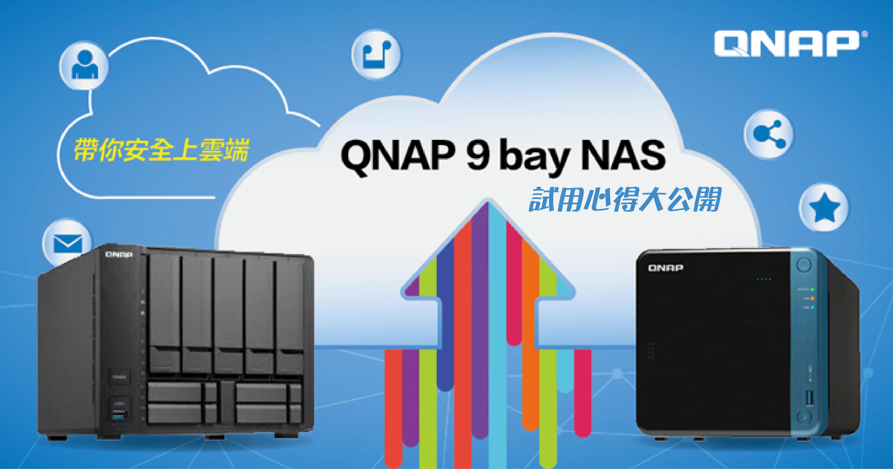【心得大公開】QNAP 9 bay NAS 安全上雲端!影音玩家、文書處理一次包辦,簡直是個人智慧秘書!效能速度的表現如何呢?菁英試玩心得集錦